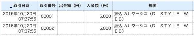 Dstyleweb入金通帳