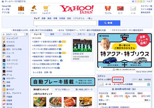 Yahoo!JAPAN新規取得