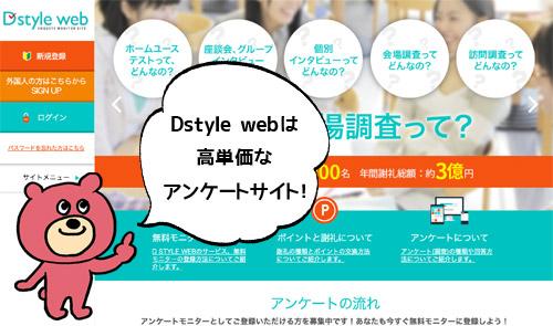 Dstyleweb