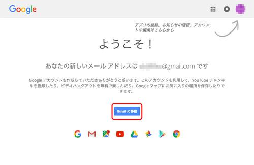 gmail作成完了