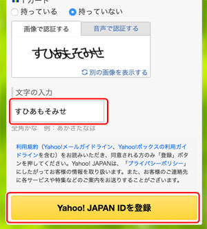 YahooIDを登録