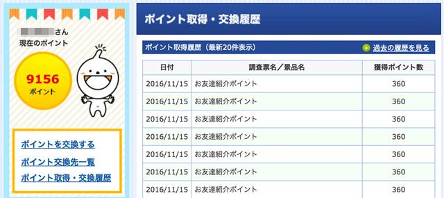 infoQポイント通帳