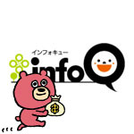 infoQの収入